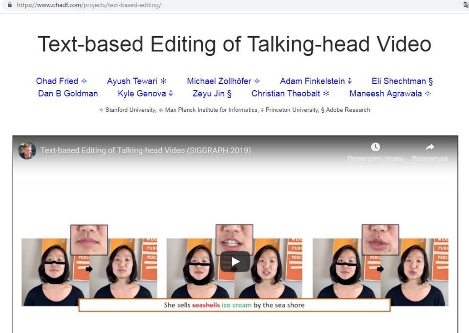 Фейковые новости станет невозможно отличить: изобретена программа изменения речи в видеозаписи
