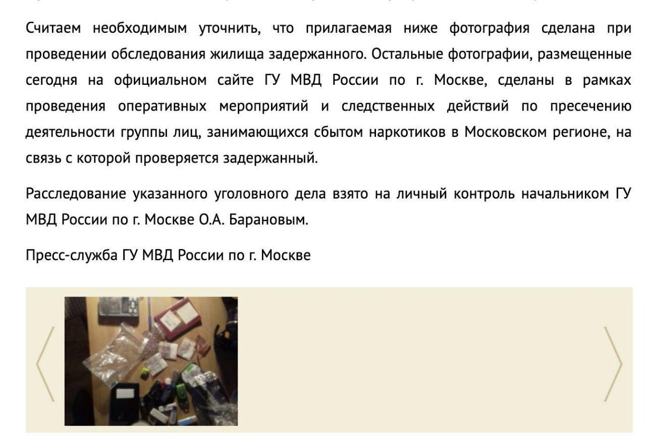 Пресс-служба МВД признала, что только одно фото из дома Голунова настоящее