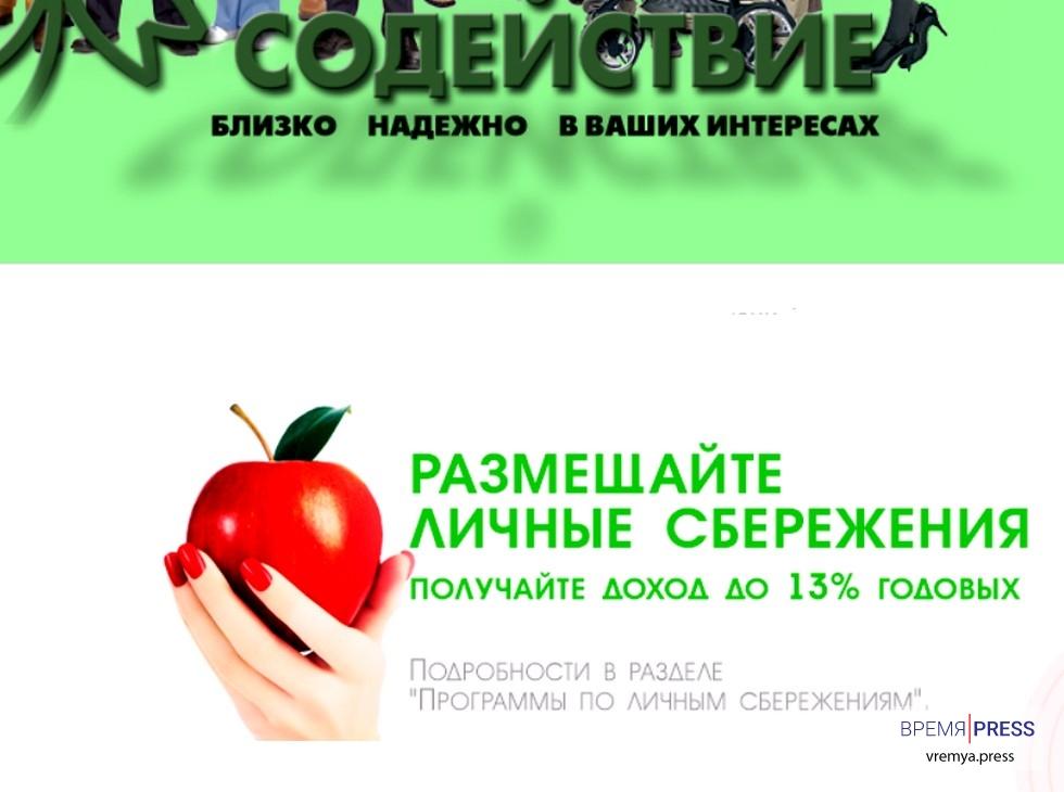 """Встреча с пайщиками КПК """"Содействие"""" перенесена в здание администрации города"""