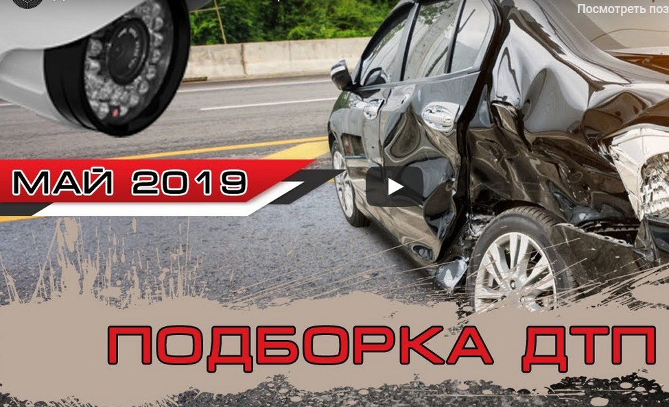 Обзор ДТП в Каменске-Уральском за май