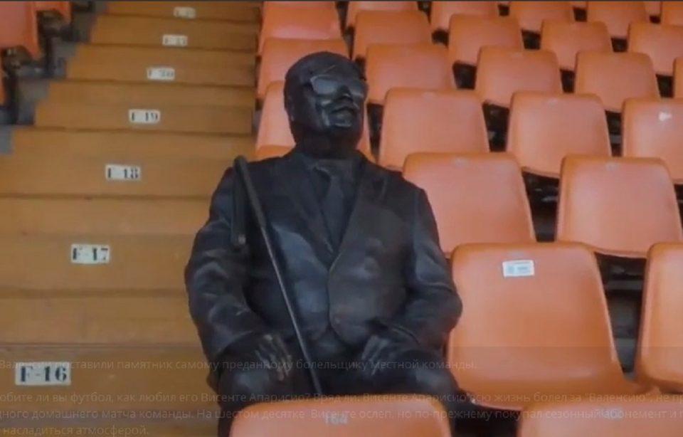 В Валенсии установили памятник футбольному болельщику