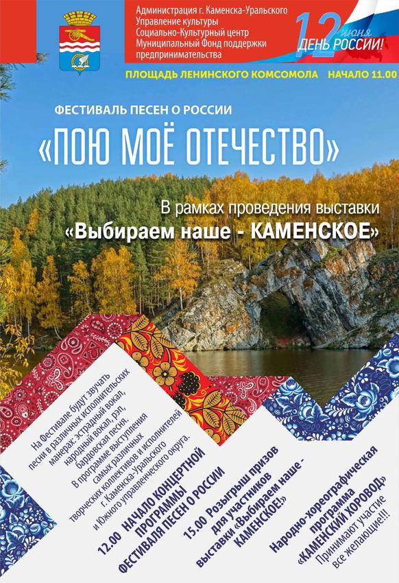 В День России пройдет выставка Выбираем наше, КАМЕНСКое и фестиваль вкусной еды