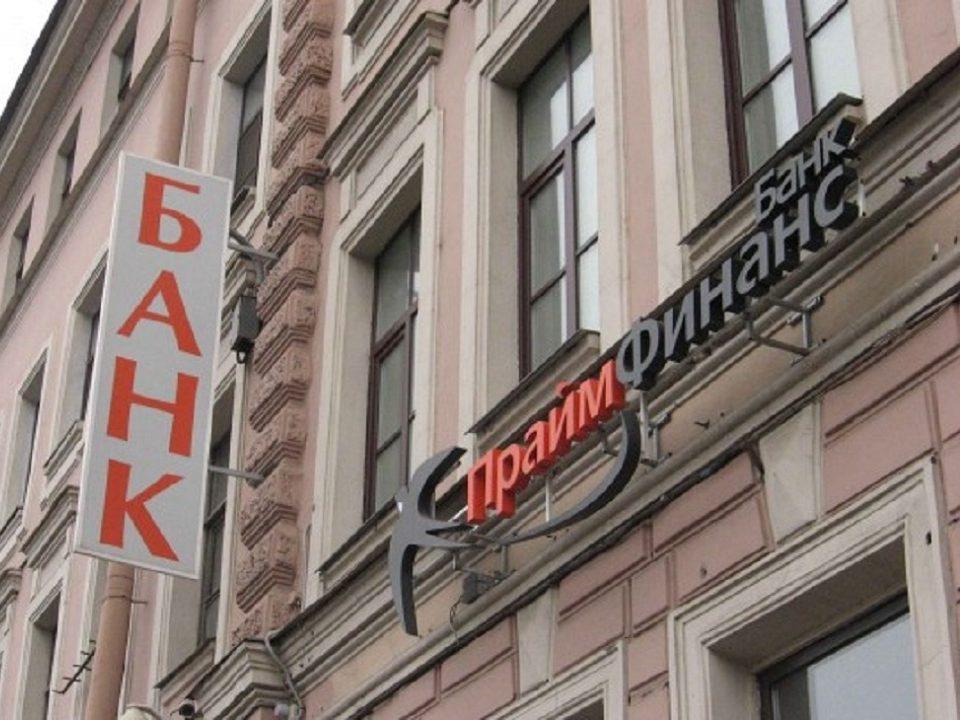 Центробанк отозвал лицензии у банков «Взаимодействие» и «Прайм Финанс»