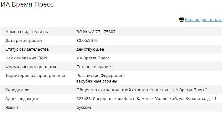В Каменске-Уральском появилось первое официальное Интернет-СМИ