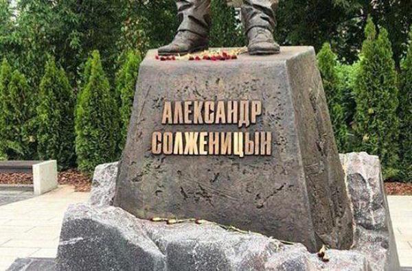"""Неизвестные испортили памятник Солженицыну, выделив слово """"лжец"""""""