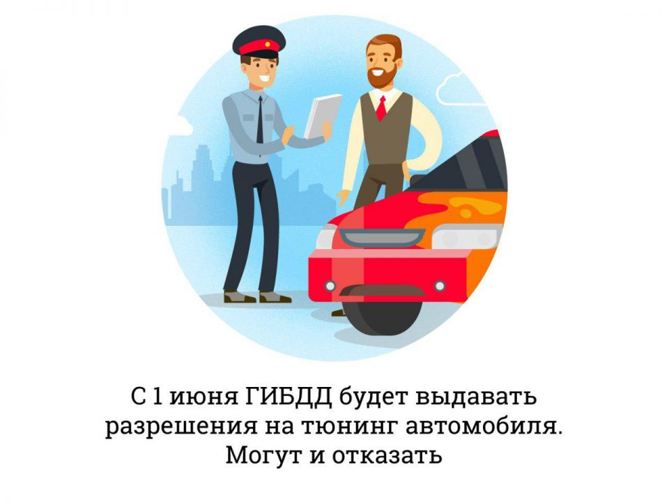 Новые законы июня: тюнинг автомобиля