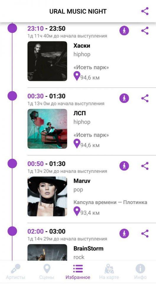 Фестиваль Ural Music Night пройдет в Екатеринбурге 28 июня