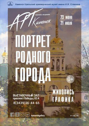 Три выставки откроются в Выставочном зале Каменска-Уральского