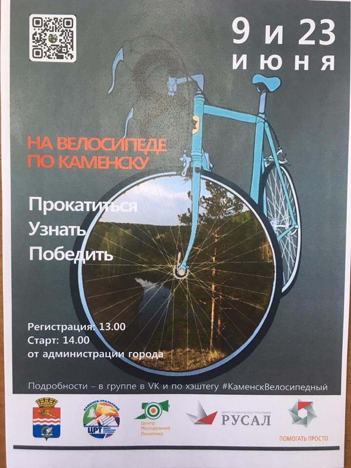 Велоэкскурсии по Каменску-Уральскому пройдут 9 и 23 июня