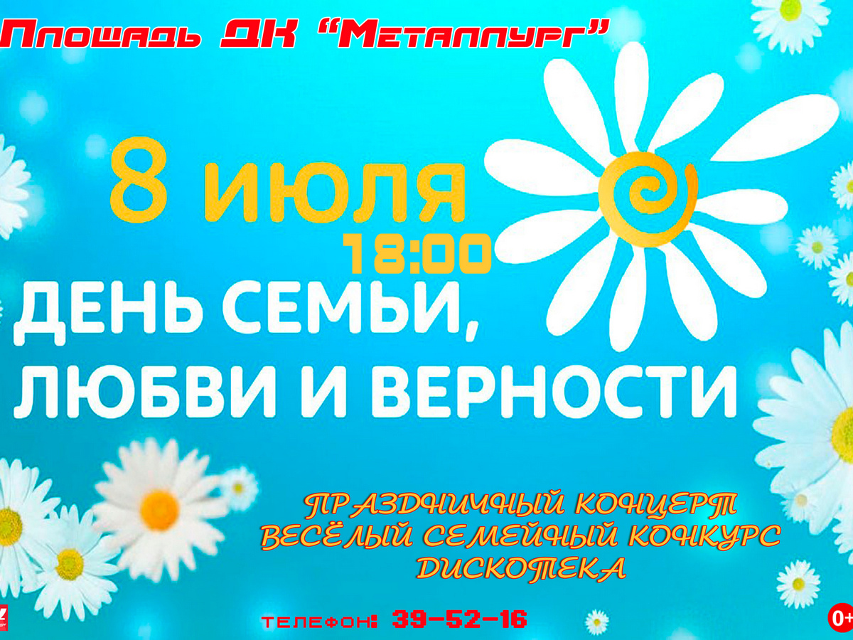 День семьи, любви и верности отметят на площади ДК Металлург 8 июля