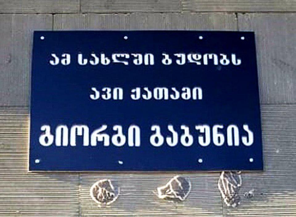 На дом грузинского журналиста Габунии повесили табличку