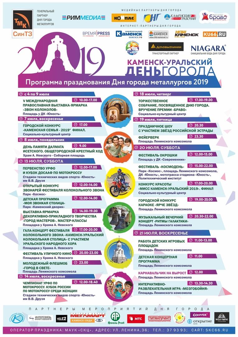 Каменск-Уральский готовится к Дню города (фото)