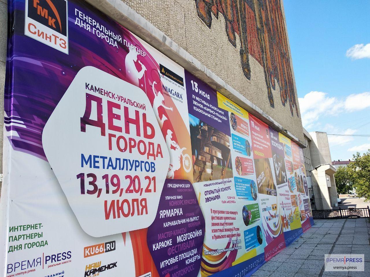 Фейерверк, космодень, фестиваль окрошки: чем заняться в выходные в Каменске-Уральском