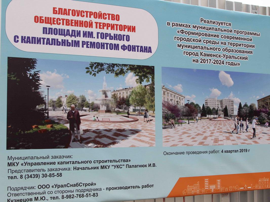 Ремонт фонтана на площади Горького проинспектировали