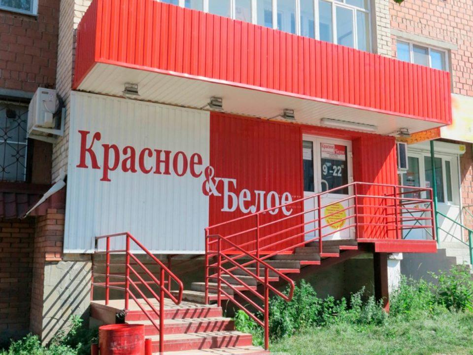 В челябинском офисе Красное и белое идут обыски