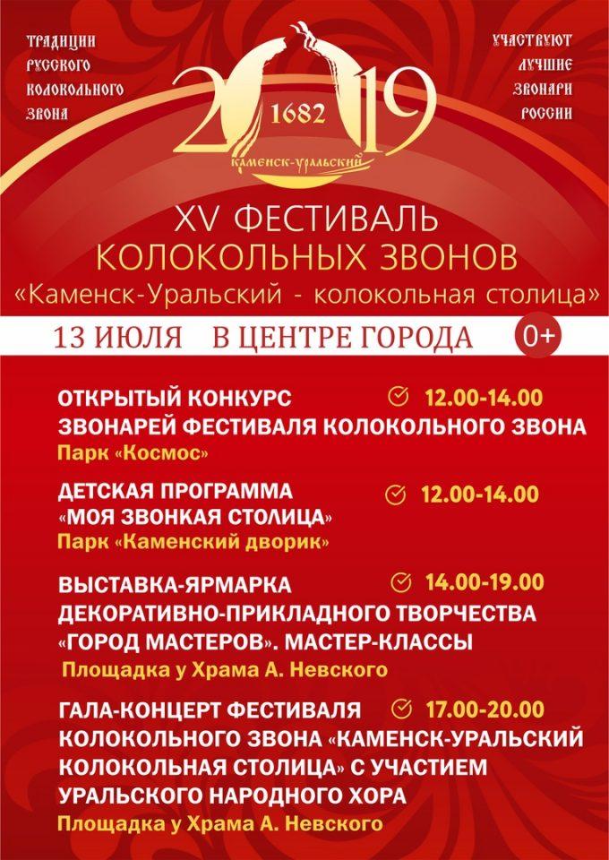 Конкурс звонарей пройдет в парке Космос в Каменске-Уральском