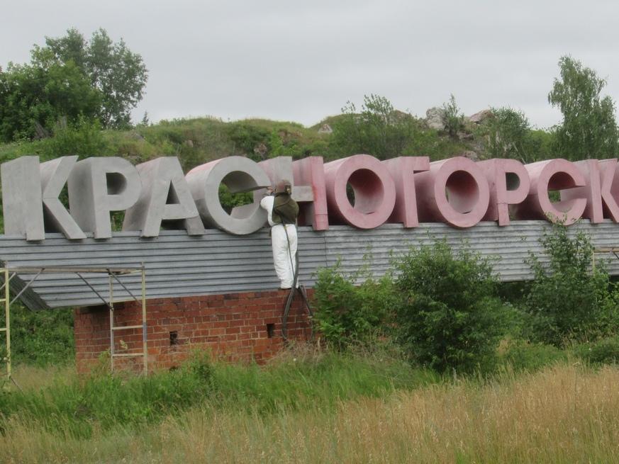 Стелу на въезде в Красногорский район ремонтируют за счет частного инвестора