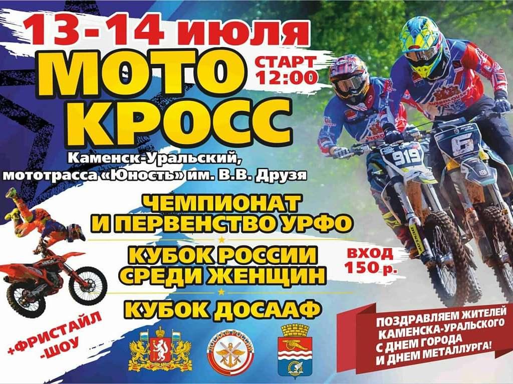 Мотокросс в Каменске-Уральском: не просто соревнования, а спортивный праздник