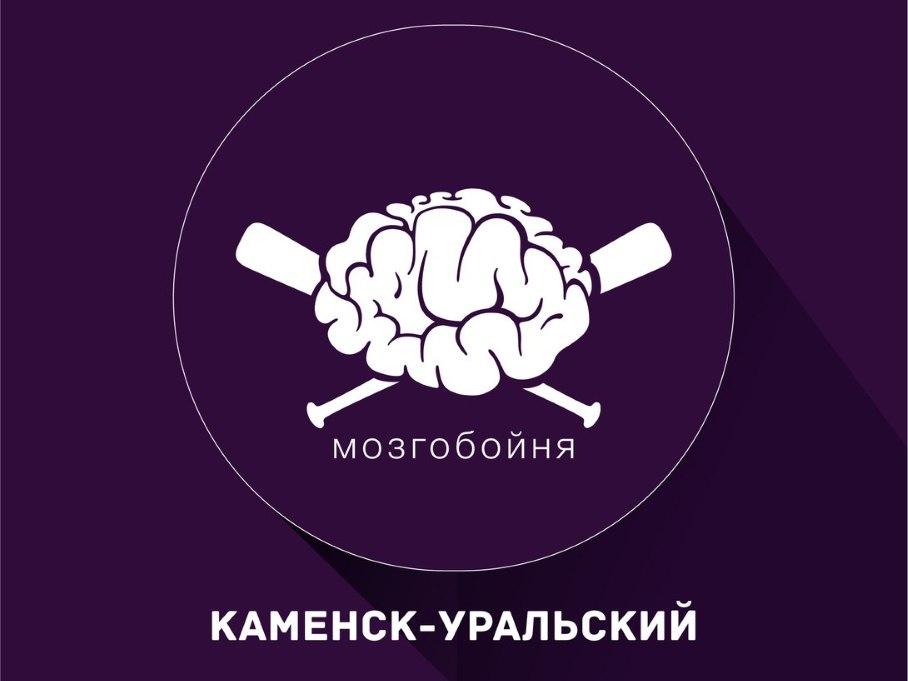 Мозгобойня в центре Каменска-Уральского пройдёт 21 июля