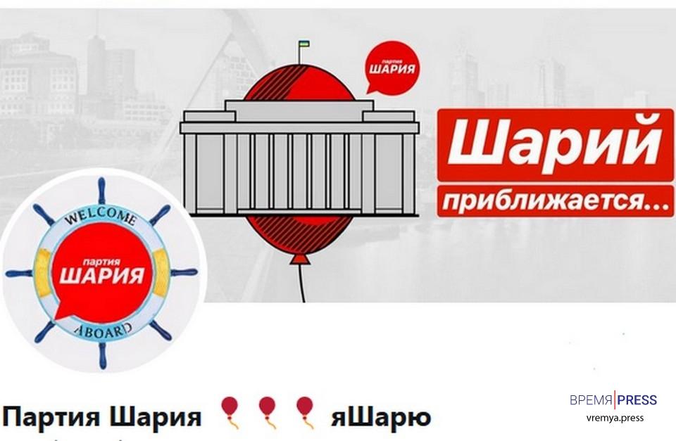 Выборы на Украине: Партия Шария