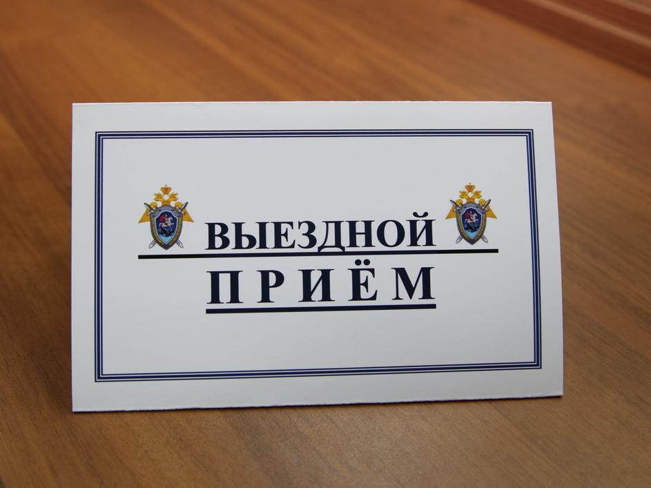 Замруководителя регионального СУ СК РФ проведет личный прием в Каменске