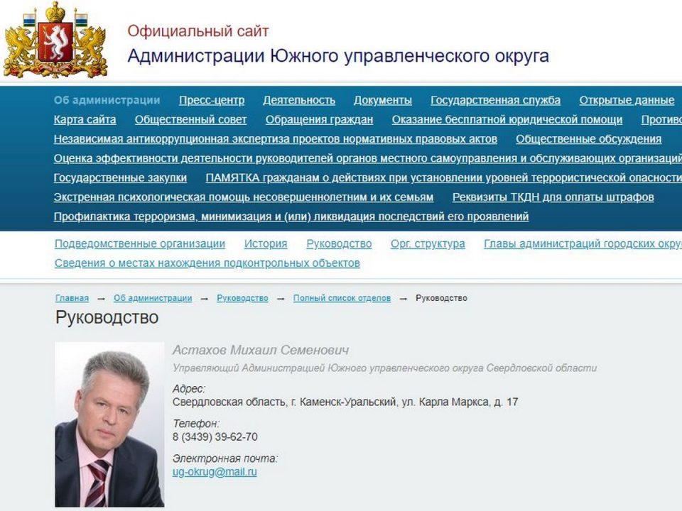Прокуратура требует уволить Астахова с поста главы Южного управленческого округа