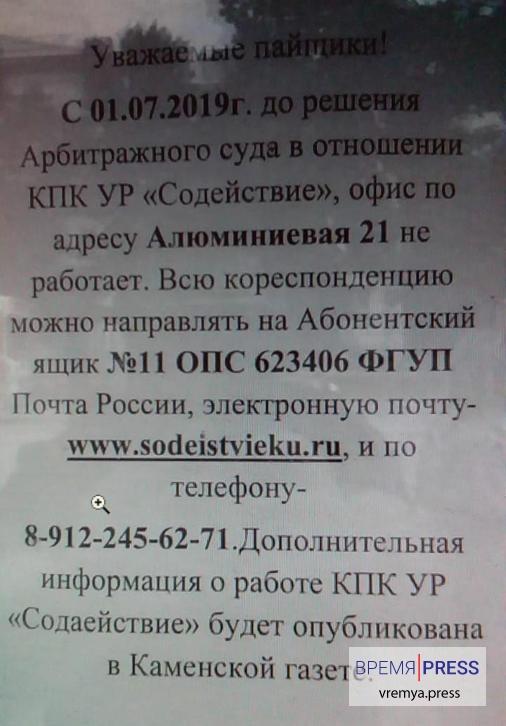 КПК УР Содействие закрыло офис по Алюминиевой