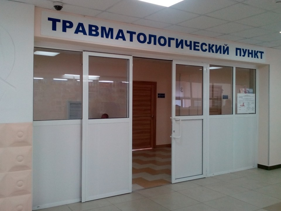 Травмпункт Каменска-Уральского снова будет работать круглосуточно