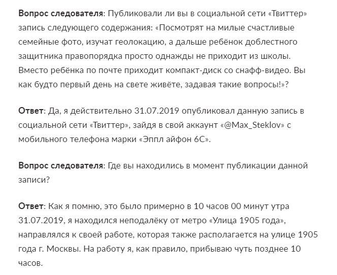 Допрос Владислава Синицы