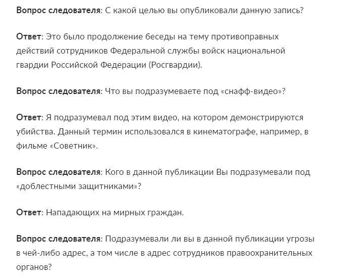 Допрос Владислава Синицы02