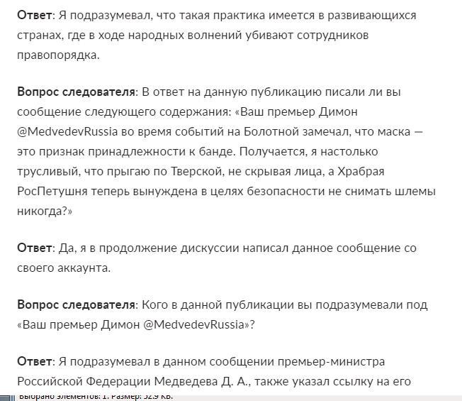 Допрос Владислава Синицы03