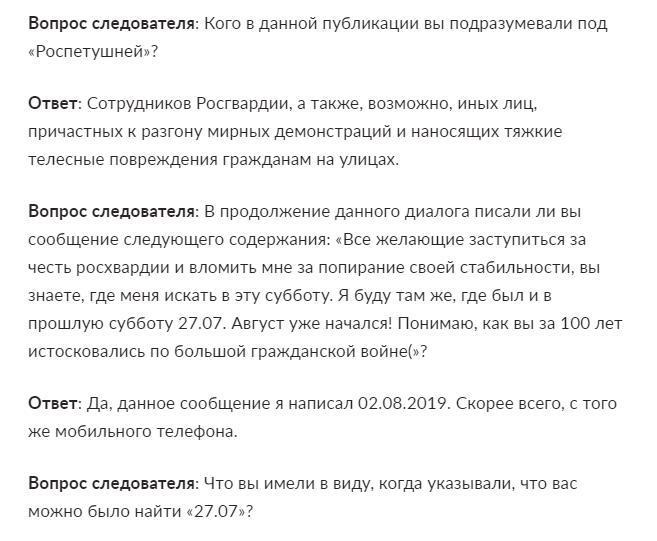 Допрос Владислава Синицы04