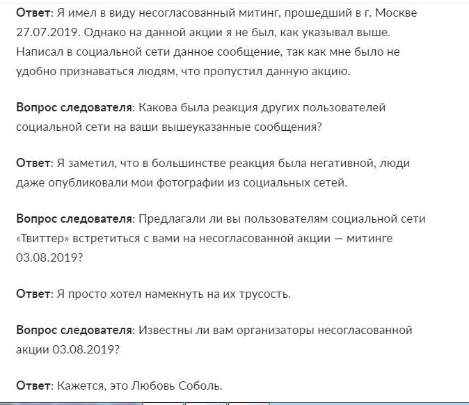 Допрос Владислава Синицы05
