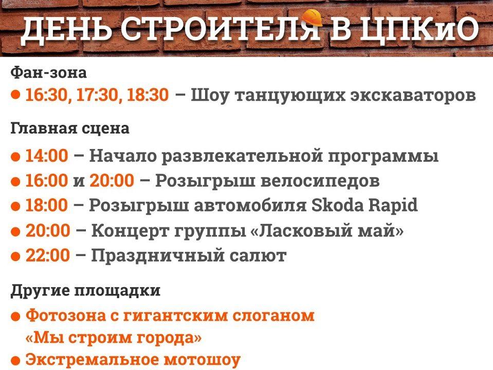 На День строителя в Екатеринбург приедет группа Ласковый май