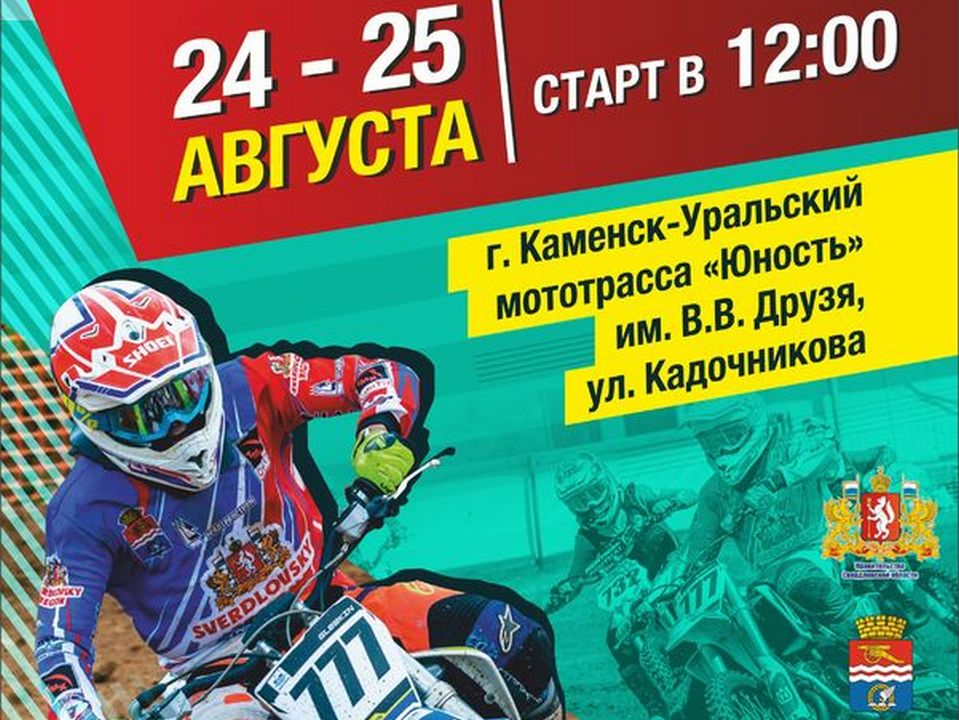 Соревнования по мотокроссу пройдут 24 и 25 августа в Каменске-Уральском