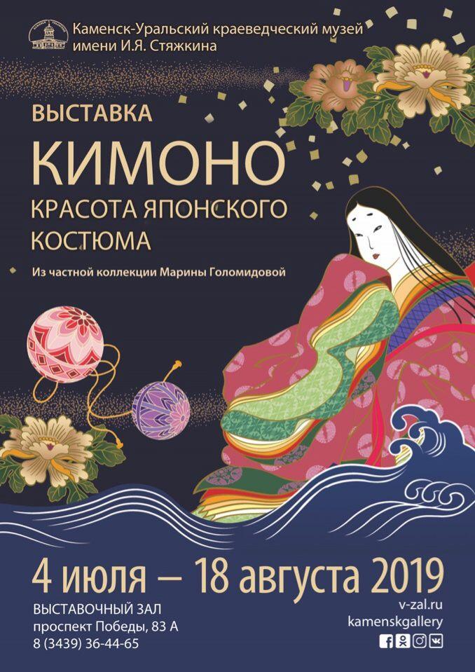 Вечер японских искусств пройдёт в Каменске-Уральском в четверг, 8 августа. Организаторами выступает Городской выставочный зал. В гости на праздник приедут представители Японии.