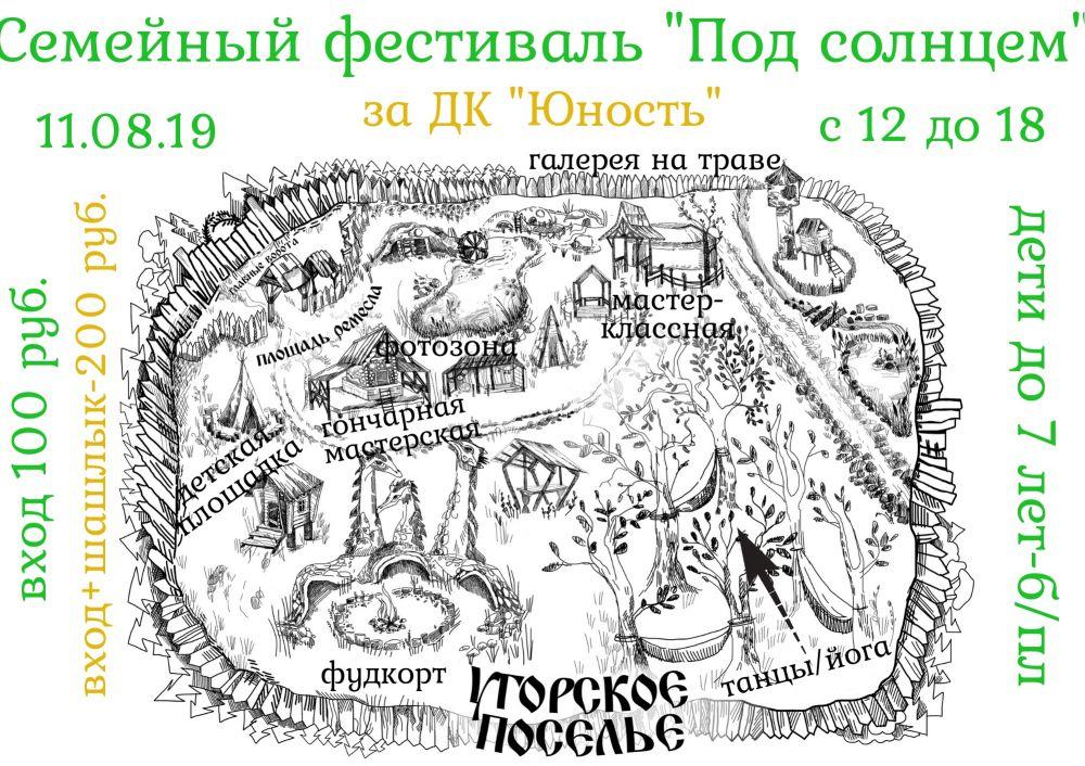"""Семейный фестиваль """"Под солнцем"""" пройдёт в Каменске-Уральском 11 августа"""