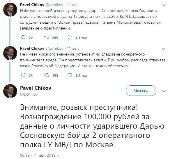 Общественники требуют исключить Павла Чикова из СПЧ