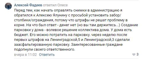 Каменцы устроили облаву на Алексея Фадеева, который фотографирует автохамов