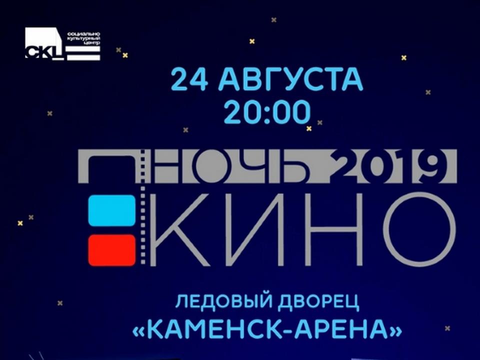 Ночь кино в Каменске-Уральском пройдёт 24 августа