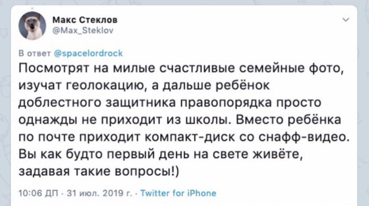 Макс Стеклов о детях полицейских