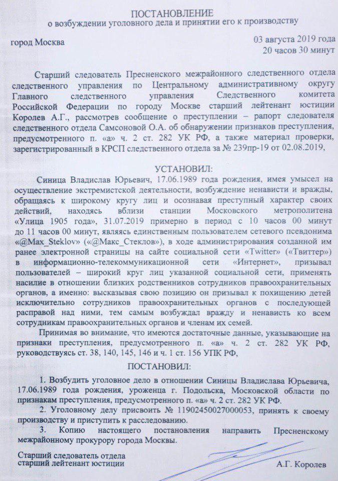 Постановление по Максу Стеклову