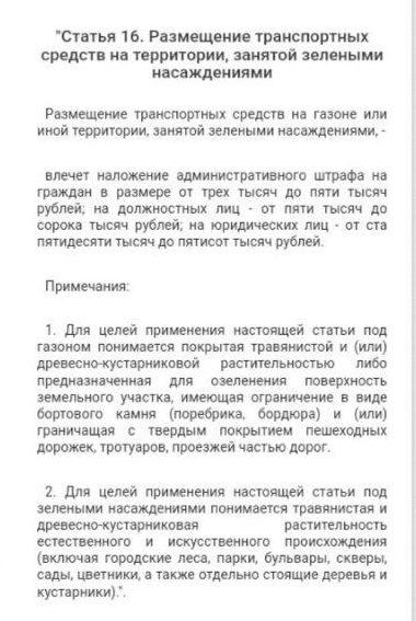 Закон о стоянке на газоне в Свердловской области