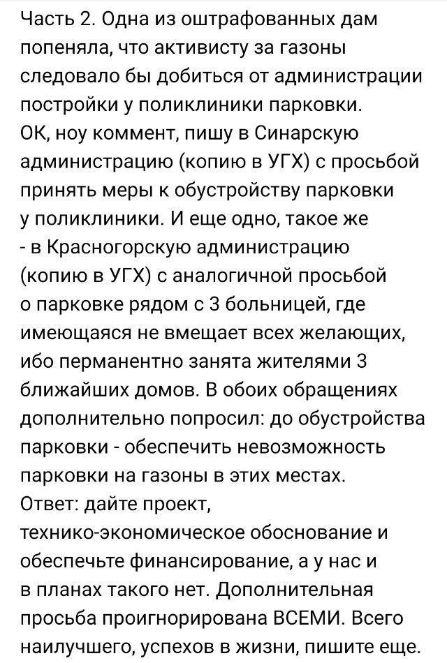 Ильяс Салигжанов о газонных войнах