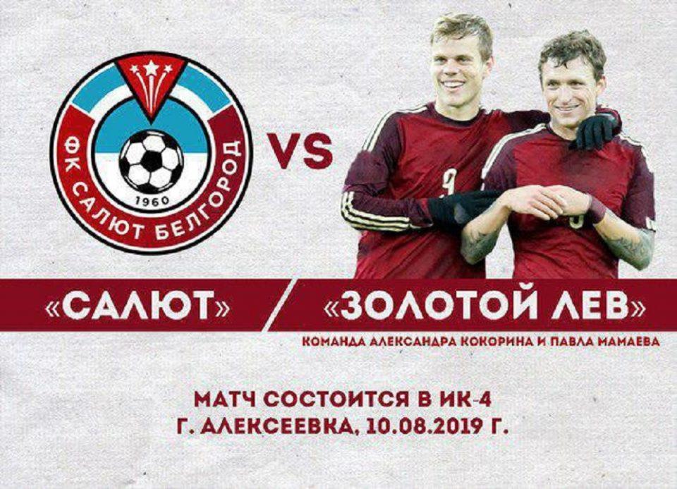 ФК Салют Белгород сыграет против команды Кокорина и Мамаева в ИК