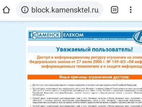 Каменсктелеком блокирует Телеграм?