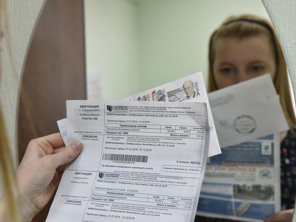 Коммунальщики просят каменцев не писать заявления о строке страхования из квитанций