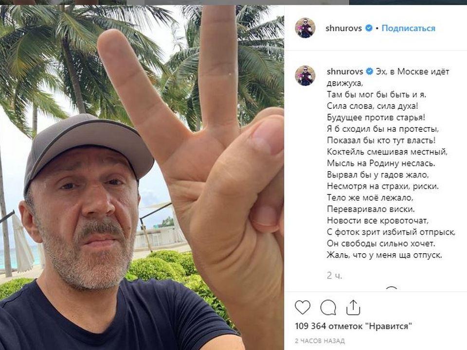 Шнуров рассказал, почему не пойдёт на предстоящий согласованный митинг в Москве