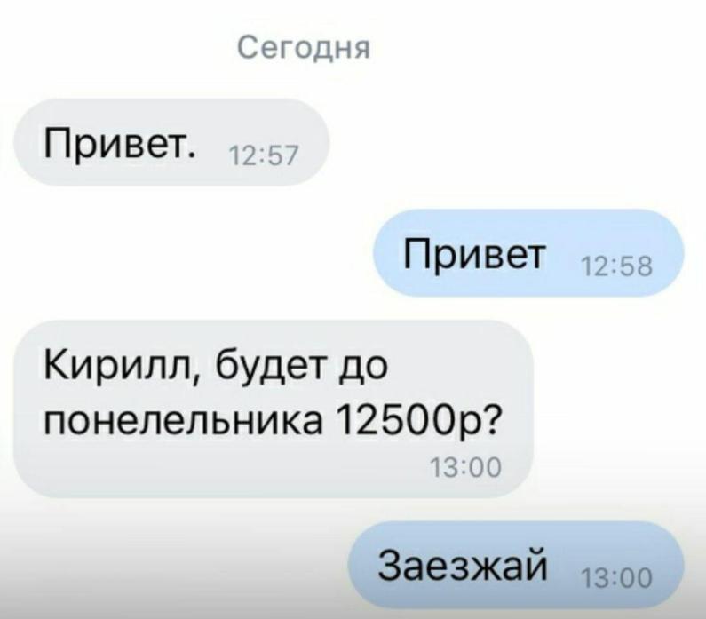 """Каменцы массово попадаются на уловки интернет-мошенников во """"ВКонтакте"""""""