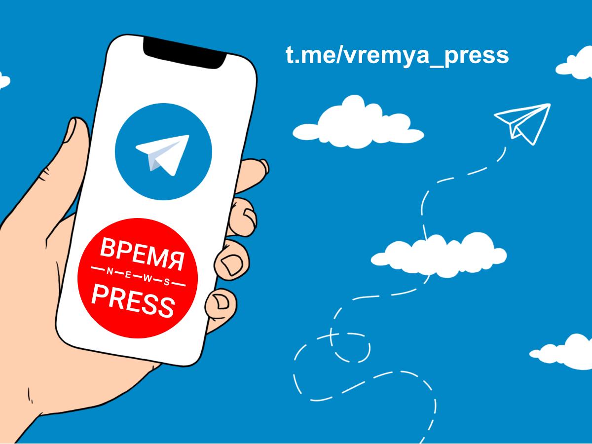Telegram-канал ИА Время Пресс переехал на новый адрес